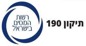תיקון 190